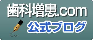 歯科増患.com公式ブログ